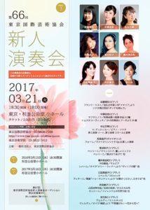 近藤 毬生 concert 17-03-21
