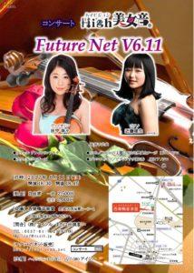 近藤 毬生 concert 17-06-11
