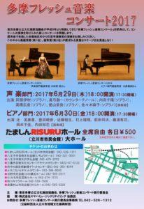 近藤 毬生 concert 17-06-30