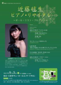 近藤 毬生 concert 17-09-03