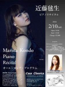 近藤 毬生 concert 18-02-10