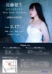 近藤 毬生 concert 19-02-17