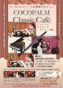 近藤 毬生 concert 19-04-01