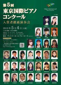 近藤 毬生 concert 19-05-04