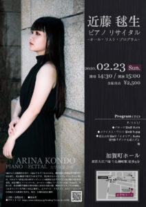 近藤 毬生 concert 20-02-23