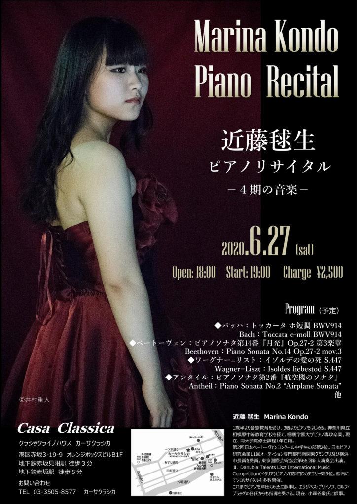 近藤 毬生 concert 20-06-27