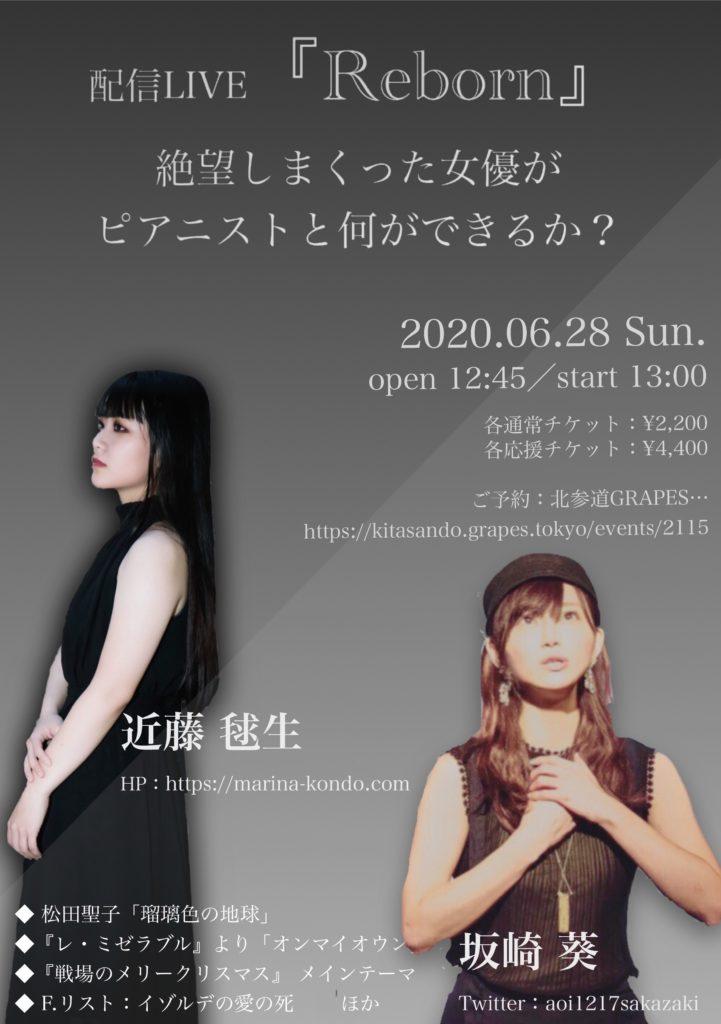 近藤 毬生 concert 20-06-28