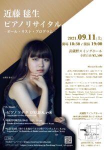 近藤 毬生 concert 21-09-11
