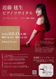 近藤 毬生 concert 21-02-11